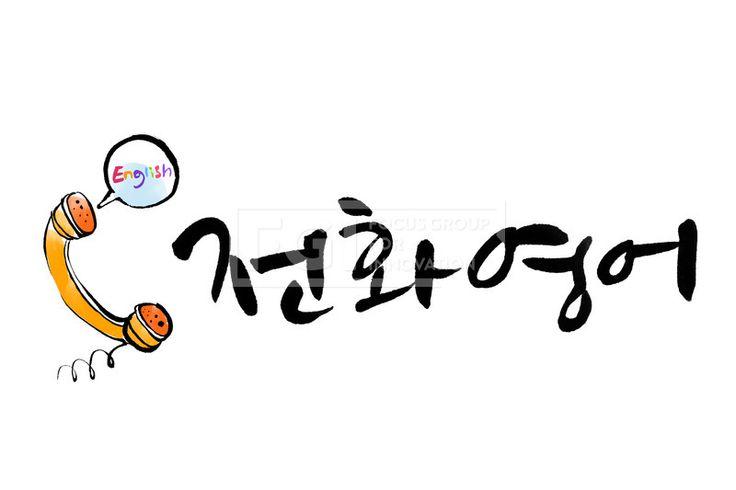교육, 일러스트, 프리진, 전화, 칼리그라피, 서예, 화가, 전화영어, 캘리카피라이터, 말풍전, PAI073, 캘리타이틀, 에프지아이, FGI, 캘리그라피, 칼리그라피, calligraphy #유토이미지 #프리진 #utoimage #freegine 12528181