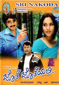 Jothe Jotheyali Kannada Movie Online - Prem and Ramya. Directed by Dinakar Thugudeep. Music by V. Harikrishna. 2006[U]