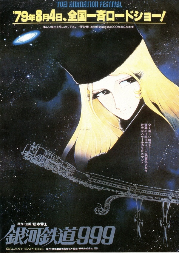 an analysis of japanese culture in galaxy express 999 by leiji matsumoto Leiji matsumoto: voiced by: japanese makio inoue (space pirate captain harlock reception and cultural impact edit have made frequent unbilled cameo appearances in many other works of leiji matsumoto, including galaxy express 999.