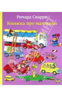 """наверное, нам уже поздно...    Книга """"Книжка про машинки"""" - Ричард Скарри. Купить книгу, читать рецензии   ISBN 978-5-904946-20-3   Лабиринт"""