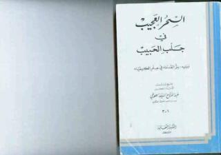 كتاب سحر المغاربة العظيم