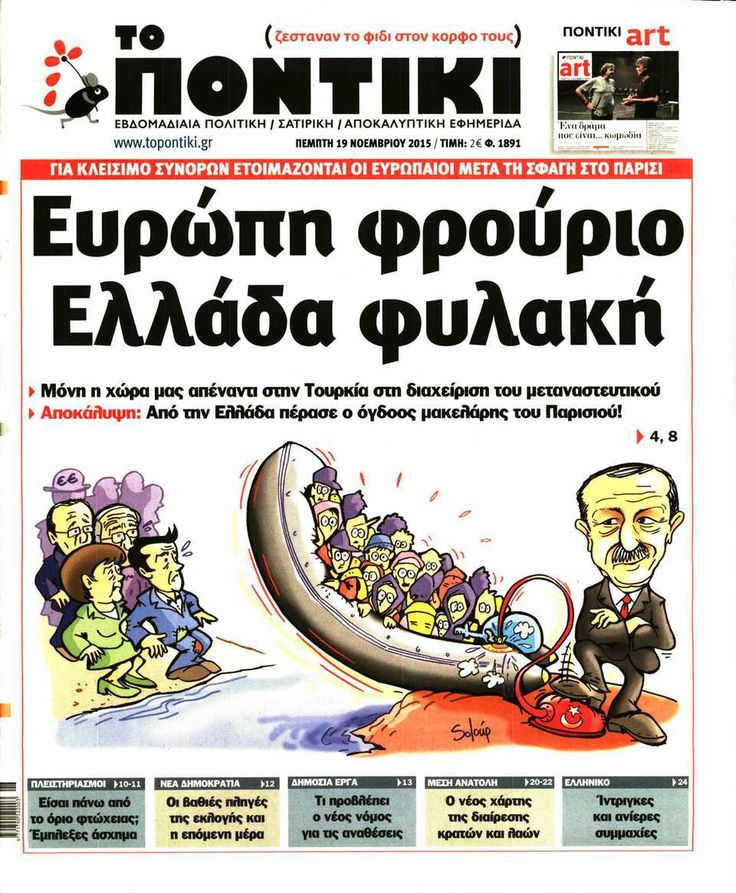 Εφημερίδα ΤΟ ΠΟΝΤΙΚΙ - Πέμπτη, 19 Νοεμβρίου 2015