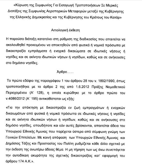 Πωλήσεις Ελληνικών νησιών και με υπογραφές!!! Διαβάστε τη τροπολογία...