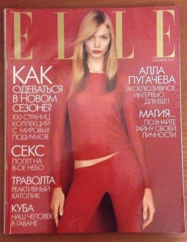 1997 September magazine ELLE Russia Alla Pugacheva, John Travolta,  Lagerfeld