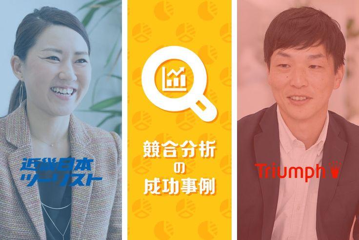 【コンテンツマーケティング最前線】大手2社が実践した競合分析の成功事例を大公開!