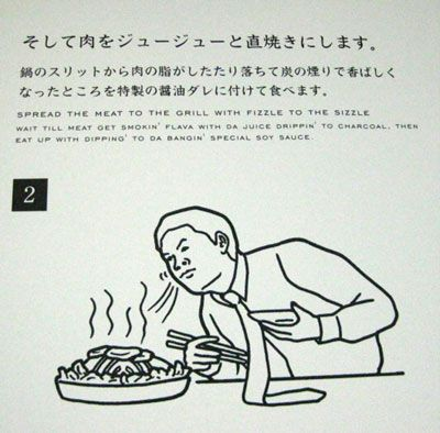 Crazy English Instructions at Mongolian Barbecue in Japan