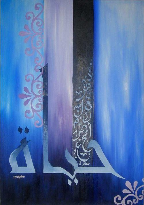 DesertRose/// beautiful calligraphy/// Redouane Lahloul — Calligraphie Arabe