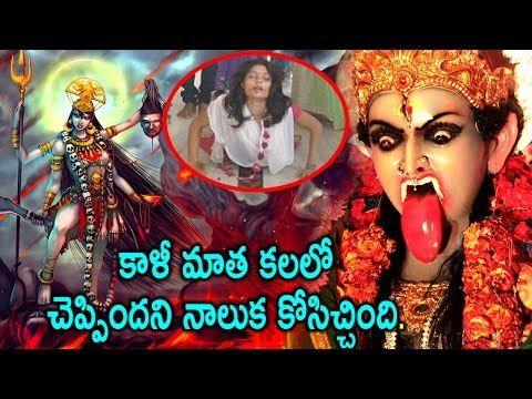 Powerful Vashikaran Mantra Kali Get your Love | Extremely Powerful Kali Mantra | - YouTube