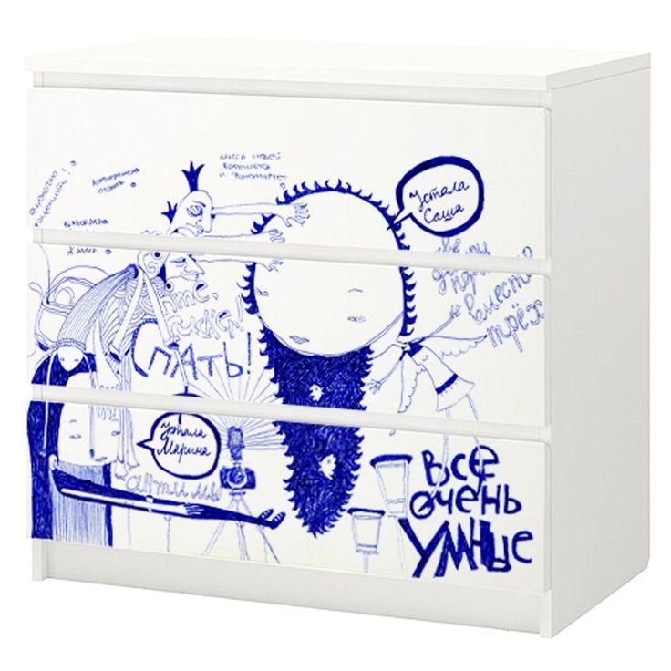 Переделка-обновление комода МАЛЬМ от мастерской Ikeanstick - творческого коллектива художников и дизайнеров, создающих скетчи для виниловых наклеек на мебель.