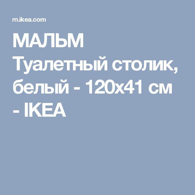 МАЛЬМ Туалетный столик, белый - 120x41 см - IKEA