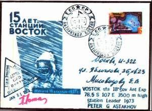 В 1972 г. на станции Восток праздновали 15-летний юбилей. К этой дате ААНИИ выпустил конверт, на рисунке которого А. Кубасов изобразил полярника в морозозащитной маске-скафандре