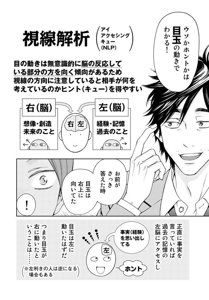 平松っさんの心理学/高倉みどり - モーニング・アフタヌーン・イブニング合同Webコミックサイト モアイ