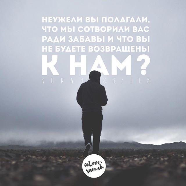 23:116 Превыше всего Аллах, Истинный Властелин! Нет божества, кроме Него, Господа благородного Трона.  ______________________________________________________ Фото в хорошем качестве вы можете скачать на канале telegram.me/love_sunnah (быстрая ссылка в шапке профиля)