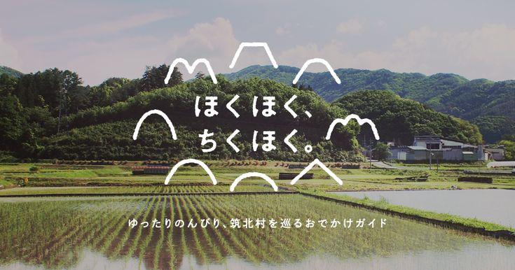 ゆったりのんびり、筑北村を巡る観光・イベントサイト