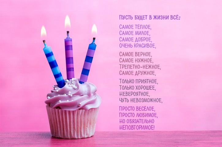 Креативная картинка поздравление с днем рождения