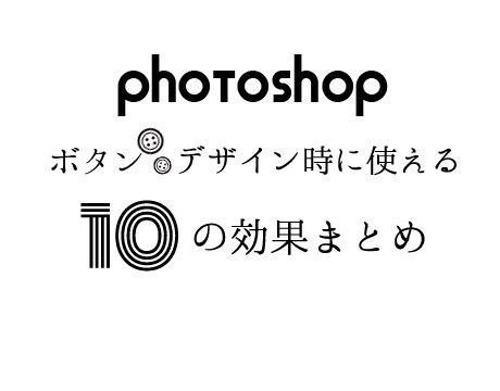 【Photoshop】ボタンデザイン時に使える10の効果まとめ
