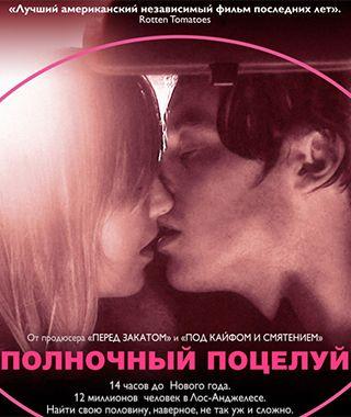 Полночный поцелуй (2007 - 2009) http://www.yourussian.ru/181421/полночный-поцелуй-2007-2009/   Уилсон, 29-летний парень, переживший самый худший год своей жизни, впервые оказывается в Лос-Анджелесе — без подруги, без конкретных планов, но с твердым намерением «запереть все двери» и навсегда забыть прошлый год, словно его никогда и не было. Все ничего, пока его лучший друг Джейкоб буквально насильно не заставляет Уилсона разместить частное объявление на Craig`s List. Как только Вивиан…