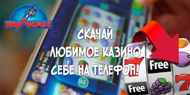 Казино на телефон реальные деньги no deposit us online casino