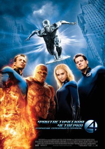 Фантастическая четверка: Вторжение Серебряного серфера (4: Rise of the Silver Surfer)