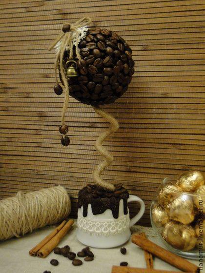 Топиарии ручной работы. Ярмарка Мастеров - ручная работа. Купить Топиарий круглый кофейный. Handmade. Кофейный топиарий, ароматный подарок