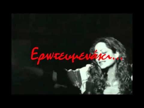 Anna Vissi -Erotevmenaki- Άννα Βίσση *Ερωτευμενάκι* - YouTube