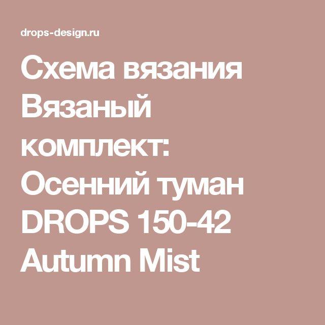 Схема вязания Вязаный комплект: Осенний туман DROPS 150-42 Autumn Mist