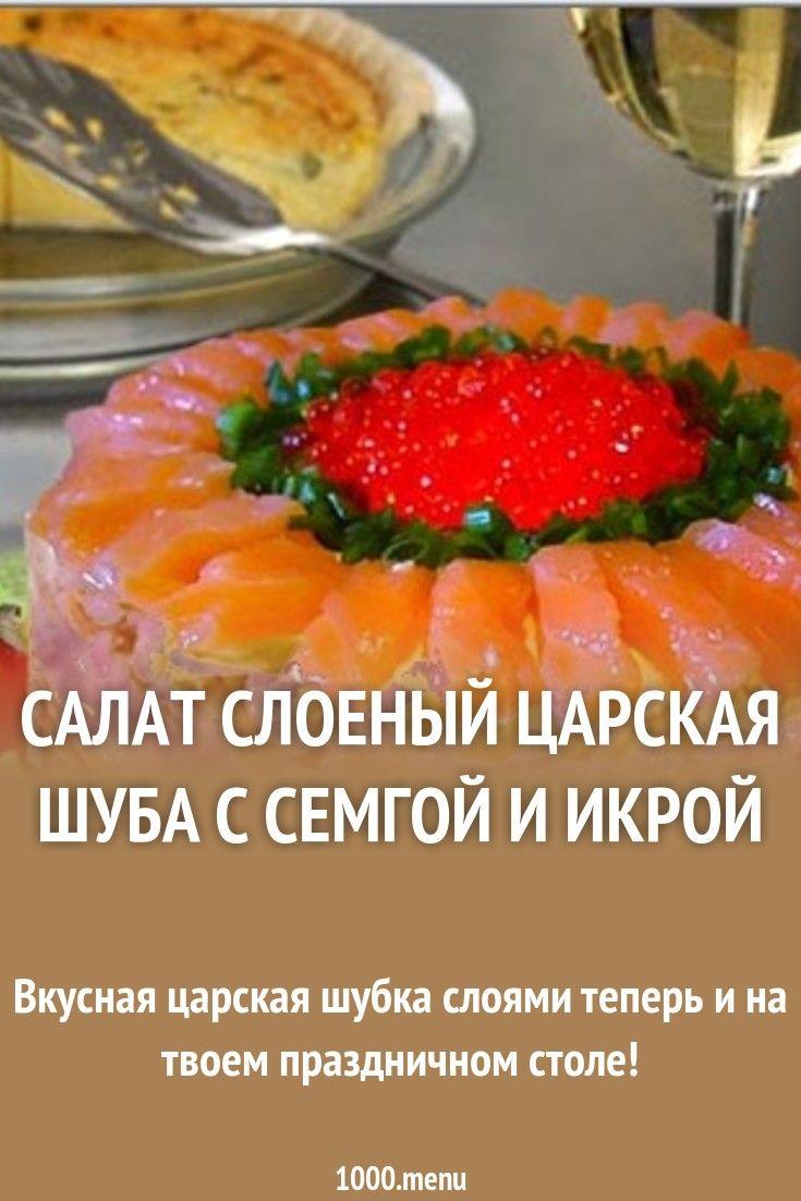 салат с семгой с икрой