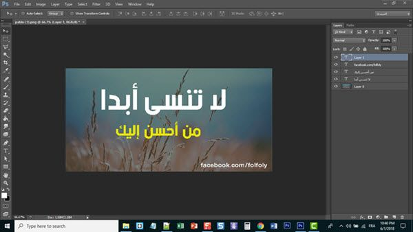 فولفولي الكتابة على الصور بخطوط عربية جميلة أون لاين وبدون تحميل Edit Photo Text Photo Editing Photo