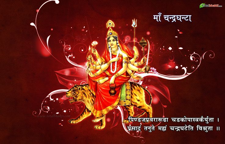 Maa Chandraghanta – Goddess Worshipped on the third day of Navratri  Her name Chandraghanta comes from the crescent moon worn by her on the head.  This is a terrible aspect of Goddess Shakti and is roaring in anger. This form of Durga is completely different from earlier forms and shows when provoked she can be the terrible or malevolent.