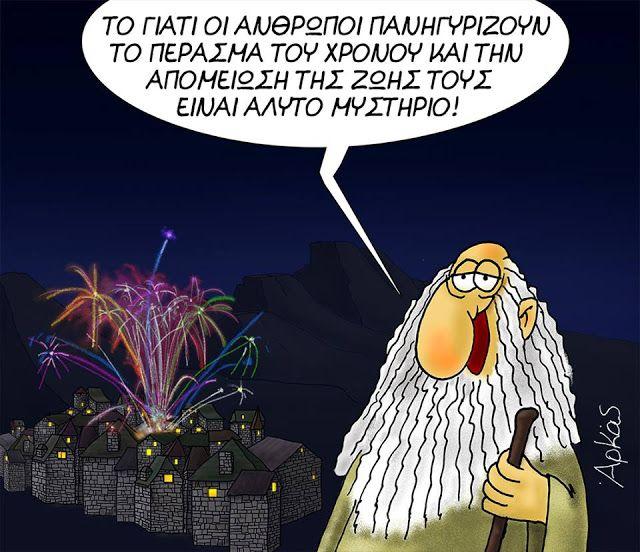 Πλησίστιος...: Χρόνια πολλά και Καλή Χρονιά