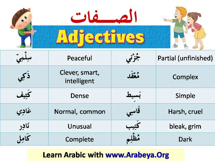 Adjectives part 2