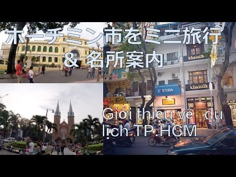 Chao Sai Gon #15 旅行 ホーチミン市へ旅行&各名所紹介
