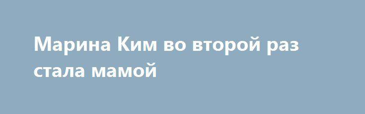 Марина Ким во второй раз стала мамой http://fashion-centr.ru/2016/07/04/%d0%bc%d0%b0%d1%80%d0%b8%d0%bd%d0%b0-%d0%ba%d0%b8%d0%bc-%d0%b2%d0%be-%d0%b2%d1%82%d0%be%d1%80%d0%be%d0%b9-%d1%80%d0%b0%d0%b7-%d1%81%d1%82%d0%b0%d0%bb%d0%b0-%d0%bc%d0%b0%d0%bc%d0%be%d0%b9/  2 июля 32-летняя телеведущая Марина Ким родила второго ребенка в элитной клинике в Майами. Пол и имя малыша она решила не разглашать, однако уже показала новорожденного в прямом эфире Первого канала.