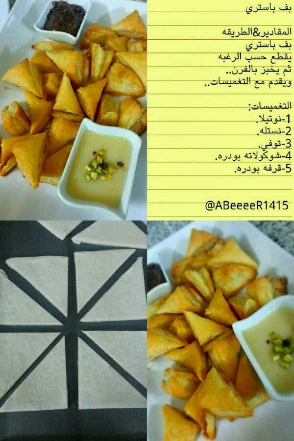 بف باستري Food And Drink Arabic Food Cooking