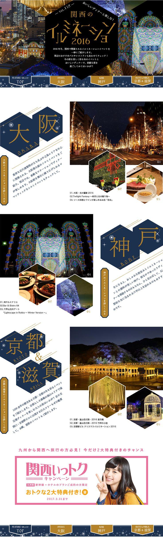 関西のイルミネーション2016【アウトドア関連】のLPデザイン。WEBデザイナーさん必見!ランディングページのデザイン参考に(キレイ系)