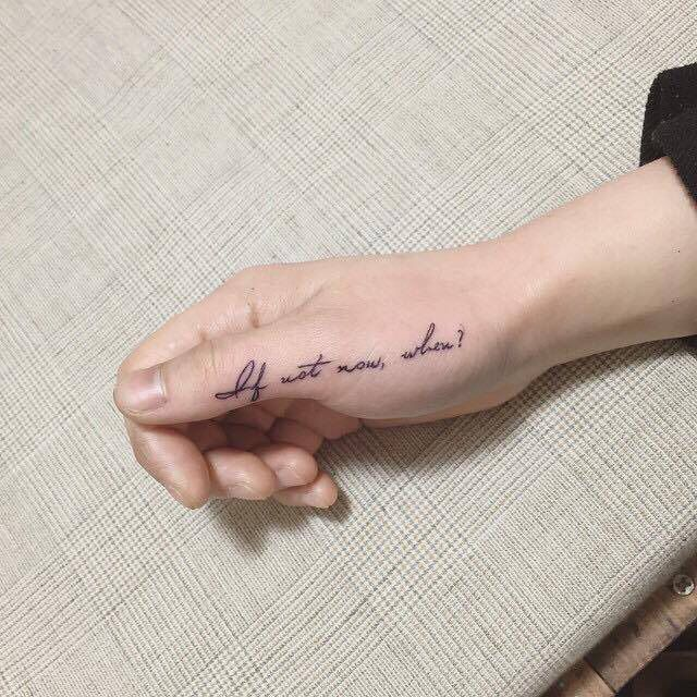 """""""If not now, when?"""" tattoo"""
