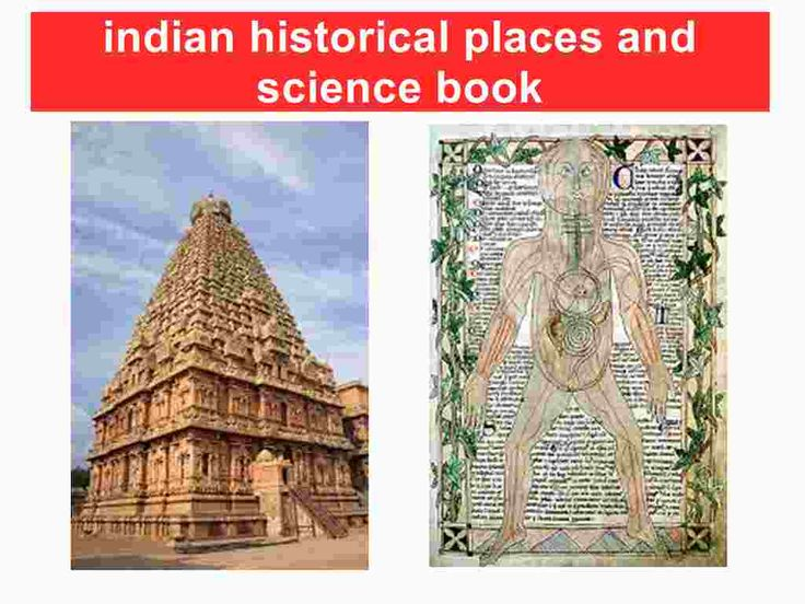 indian historical places with science book indian historical places and historical science book list here —– Ayodhya — Birth place of Sri Rama (UP) Amber — Palace Rajasthan Aghakhan — Palace Pune (Maharashtra) (Gandhi and Kasturba were kept in prison here) Kedarnath — Holy place of Hindus (Utharanchal) Amarnath — Pilgrim centre (Kashmir) Elephanta — …