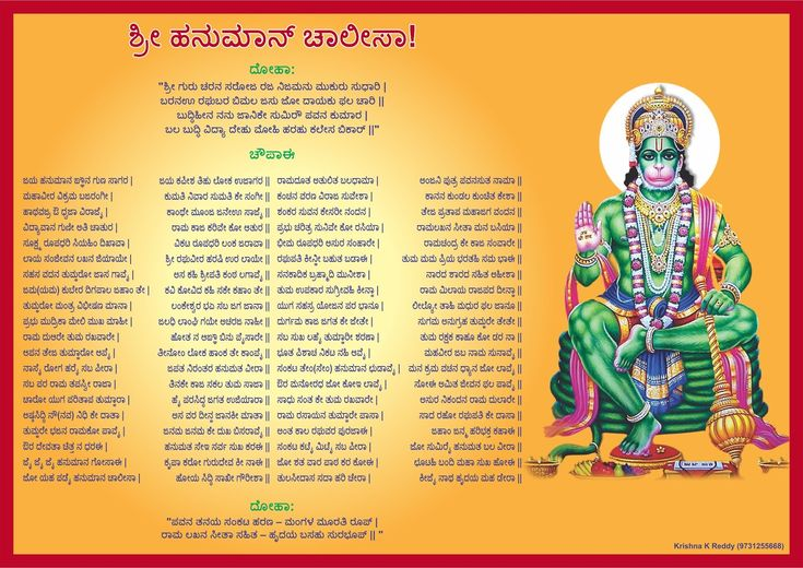Good Morning Wallpaper With Quotes In Hindi Image Result For Hanuman Chalisa In Kannada In 2019