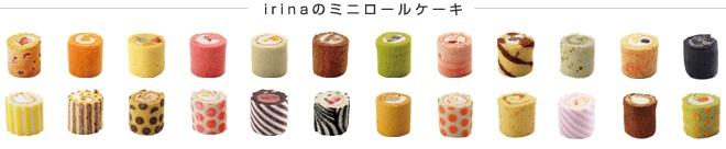 イリナのミニロールケーキ