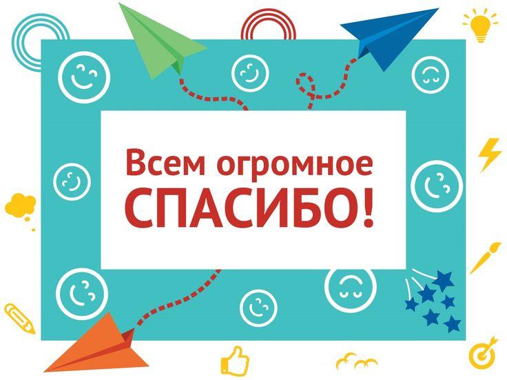 Дорогие акционеры, СПАСИБО ВАМ ОГРООООООМНЕЙШЕЕЕЕЕ!!!! Мир вам! Благодаря вам, мы собрали средства на открытки Ветеранам, которые мы уже изготовили, и которые будем отправлять в течение всего года. Мы подготовили предварительный, короткий отчет. Мы, вместе с вами собрали 131 381 рублей минус 15% комиссия площадки PLANETA.RU Комиссия составляет 15%, потому что мы не собрали 100% от заявленной суммы. Минусуем 6% УСН и 1% ПФР (налоги с ИП). Возвратим деньги всем акционерам, которые выбрали…