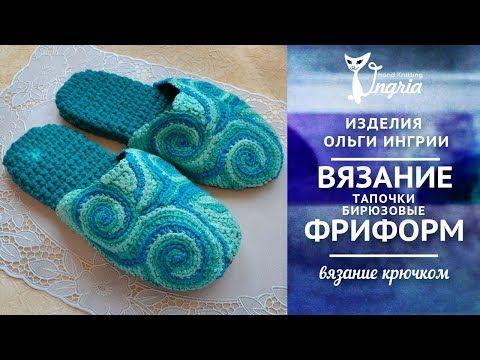 ஐ Вязание фриформ ஐ Бирюзовые и бордовые тапочки крючком - YouTube