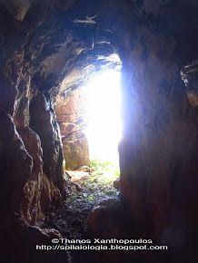 Σπηλαιολογικό Αρχείο