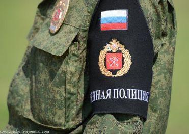 В России официально создана военная полиция.  В соответствии с документом, полицейские наделяются полномочиями уголовного преследования военнослужащих, вынесения наказаний в виде ареста и гауптвахты...