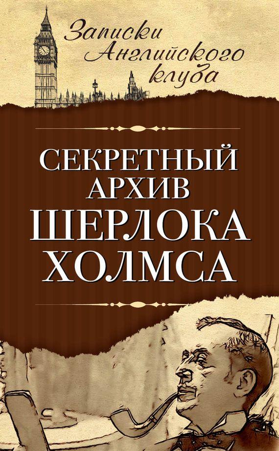 Секретный архив Шерлока Холмса #литература, #журнал, #чтение, #детскиекниги, #любовныйроман, #юмор