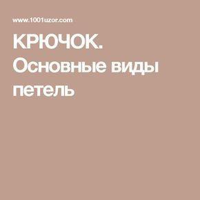 КРЮЧОК. Основные виды петель