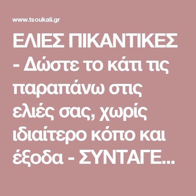 ΕΛΙΕΣ ΠΙΚΑΝΤΙΚΕΣ - Δώστε το κάτι τις παραπάνω στις ελιές σας, χωρίς ιδιαίτερο κόπο και έξοδα - ΣΥΝΤΑΓΕΣ ΜΑΓΕΙΡΙΚΗΣ - ΕΛΛΗΝΙΚΑ ΦΑΓΗΤΑ - GREEK FOOD AND PASTRY - ΓΛΥΚΑ www.tsoukali.gr ΕΛΛΗΝΙΚΕΣ ΣΥΝΤΑΓΕΣ ΑΡΘΡΑ ΜΑΓΕΙΡΙΚΗΣ