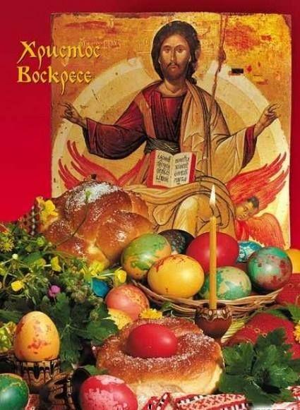 Христос воскресе! Воистина воскресе!/ Christ has arisen! He has truly arisen!