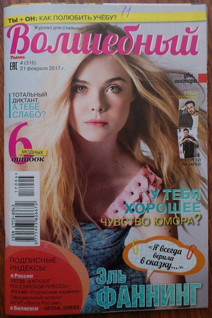 ELLE FANNING, RYAN GOSLING - SERGEY LAZAREV Poster, Cover Mini Magazine 2017 | eBay