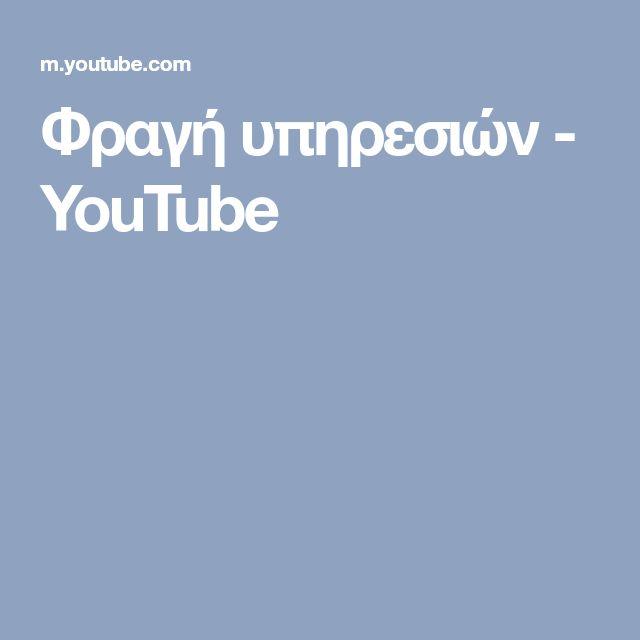 Φραγή υπηρεσιών - YouTube