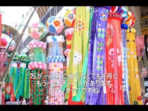 仙台七夕まつり - YouTube